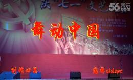 心心广场舞舞动中国 456广场舞演出版