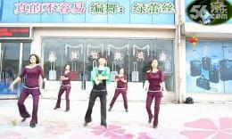 张林冰广场舞真的不容易 正背面演示 DJ版 原创舞蹈