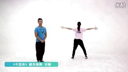 体育总局推12套广场舞中国美 口令分解动作教学