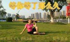 俞函广场舞等你等了那么久 正面演示与口令分解动作教学