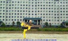 俞函广场舞中国美 正面演示与口令分解动作教学