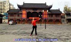 俞函广场舞因为爱着你 正背面演示与口令分解动作教学