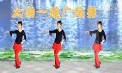 太湖一莲广场舞真的不容易 正背面演示