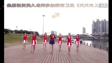 美久广场舞街舞少年 国家体育总局排舞版 2015新舞