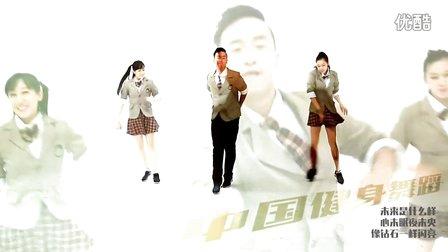 王广成广场舞大梦想家 正面演示与口令分解动作教学 2015超级清新励志神曲 时尚健身舞