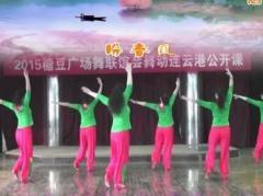 刘荣广场舞映山红 正背面演示与口令分解动作教学