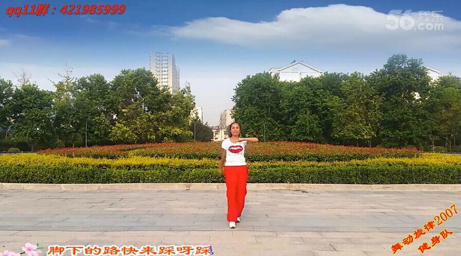 舞动旋律2007广场舞踩踩踩 正背面演示与口令分解动作教学