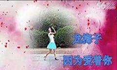 东方倩影广场舞因为爱着你 正背面演示