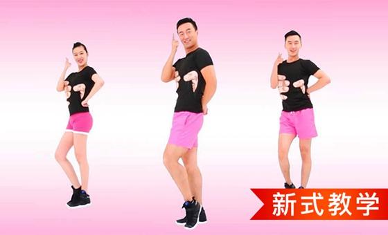 王广成广场舞BIUBIUBIU 正背面演示与分解动作教学